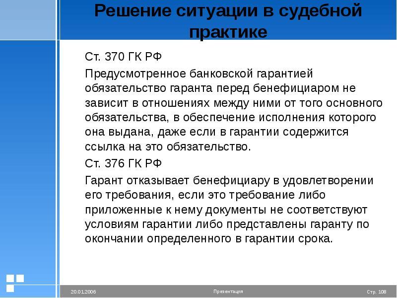Решение ситуации в судебной практике Ст. 370 ГК РФ Предусмотренное банковской гарантией обязательств