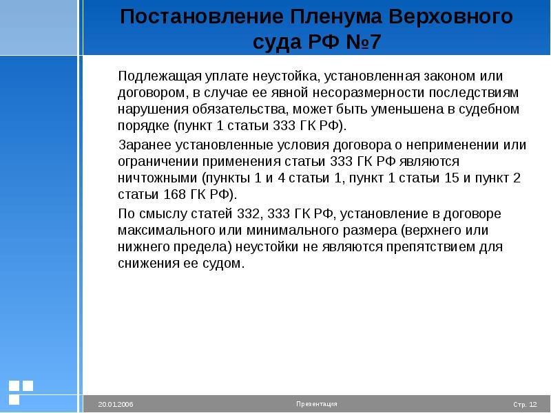 Постановление Пленума Верховного суда РФ №7 Подлежащая уплате неустойка, установленная законом или д