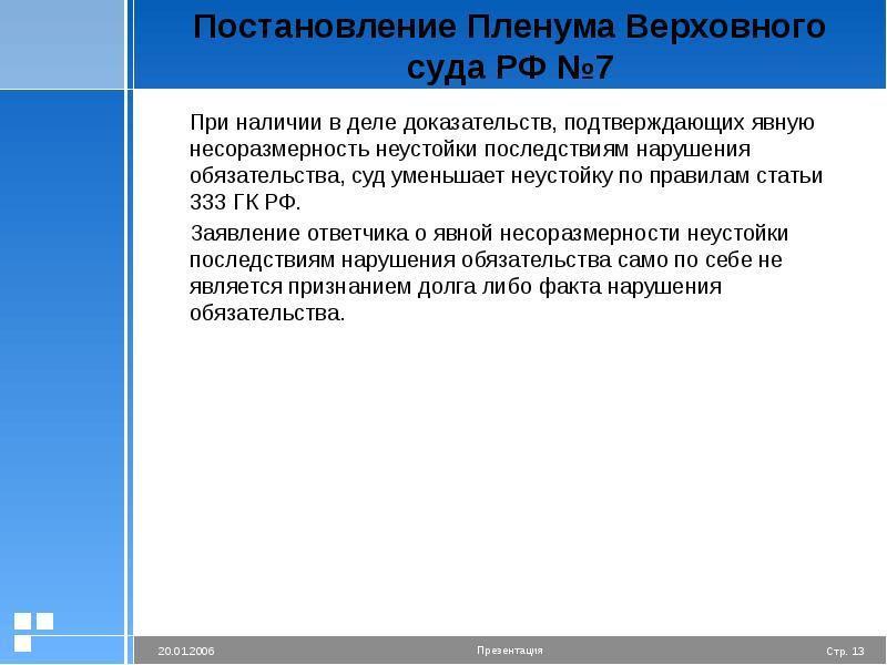 Постановление Пленума Верховного суда РФ №7 При наличии в деле доказательств, подтверждающих явную н