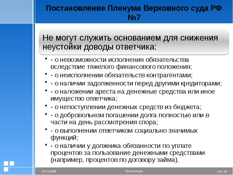 Постановление Пленума Верховного суда РФ №7