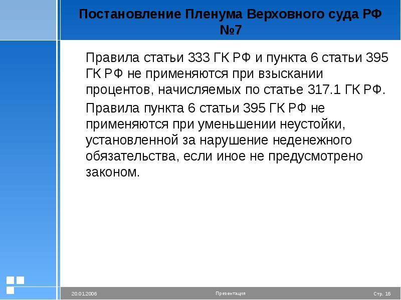 Постановление Пленума Верховного суда РФ №7 Правила статьи 333 ГК РФ и пункта 6 статьи 395 ГК РФ не