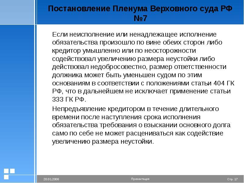 Постановление Пленума Верховного суда РФ №7 Если неисполнение или ненадлежащее исполнение обязательс