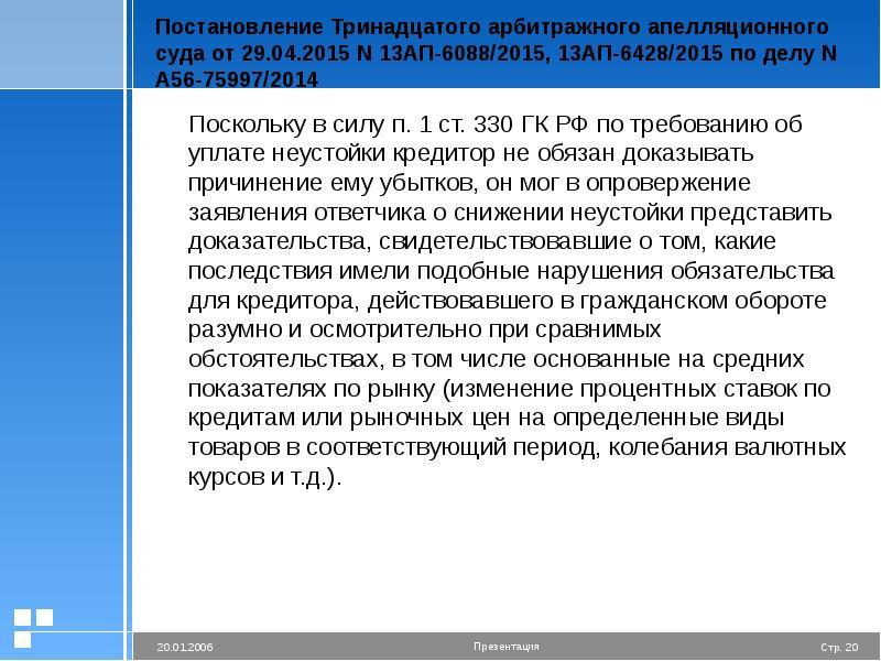 Постановление Тринадцатого арбитражного апелляционного суда от 29. 04. 2015 N 13АП-6088/2015, 13АП-6