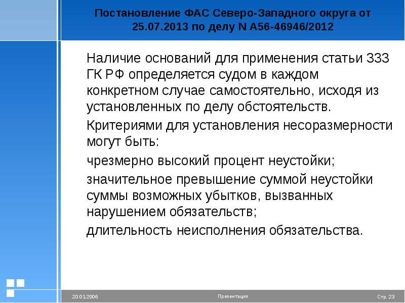 Постановление ФАС Северо-Западного округа от 25. 07. 2013 по делу N А56-46946/2012 Наличие оснований
