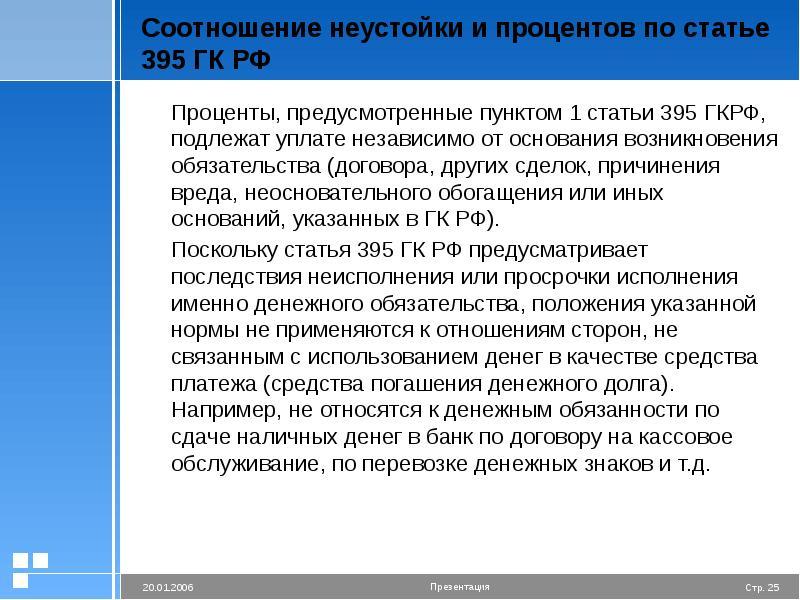 Соотношение неустойки и процентов по статье 395 ГК РФ Проценты, предусмотренные пунктом 1 статьи 395