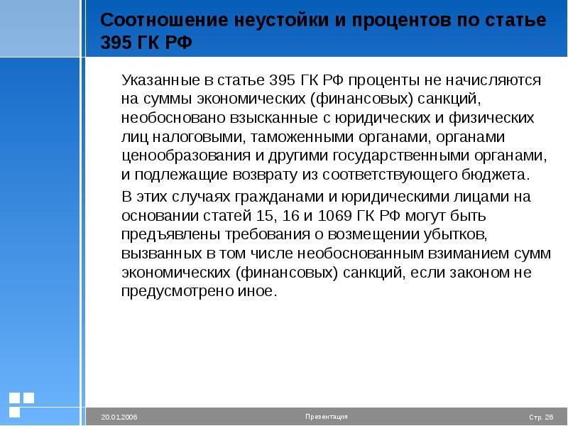 Соотношение неустойки и процентов по статье 395 ГК РФ Указанные в статье 395 ГК РФ проценты не начис
