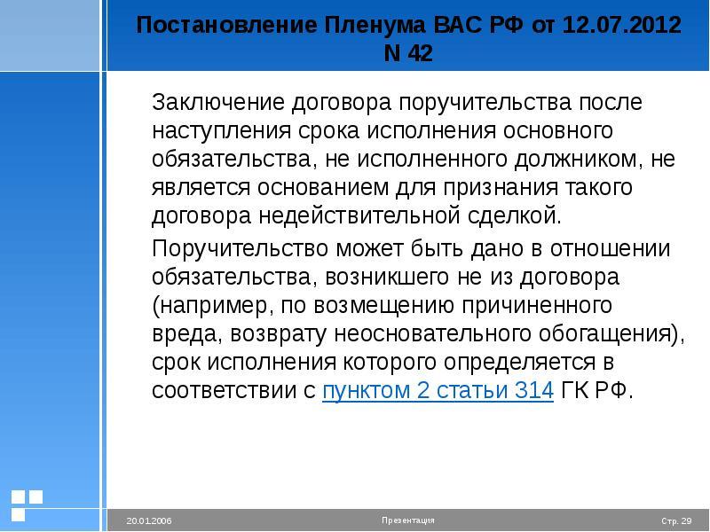 Постановление Пленума ВАС РФ от 12. 07. 2012 N 42 Заключение договора поручительства после наступлен