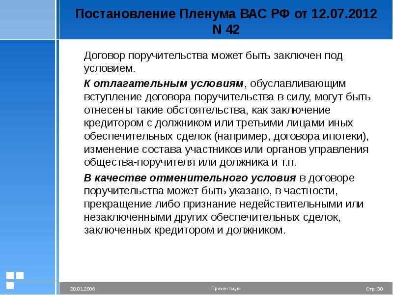 Постановление Пленума ВАС РФ от 12. 07. 2012 N 42 Договор поручительства может быть заключен под усл