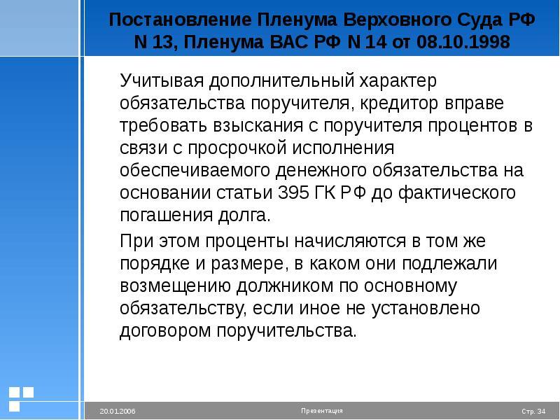 Постановление Пленума Верховного Суда РФ N 13, Пленума ВАС РФ N 14 от 08. 10. 1998 Учитывая дополнит