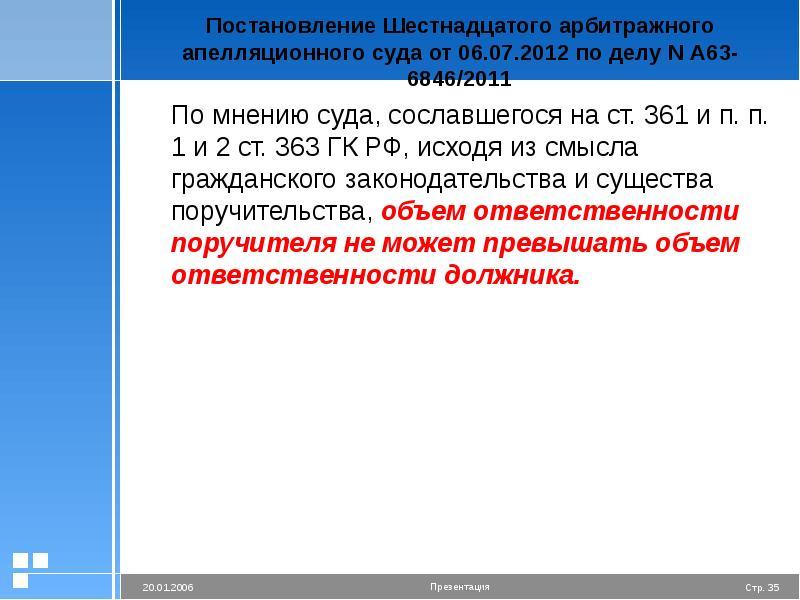 Постановление Шестнадцатого арбитражного апелляционного суда от 06. 07. 2012 по делу N А63-6846/2011