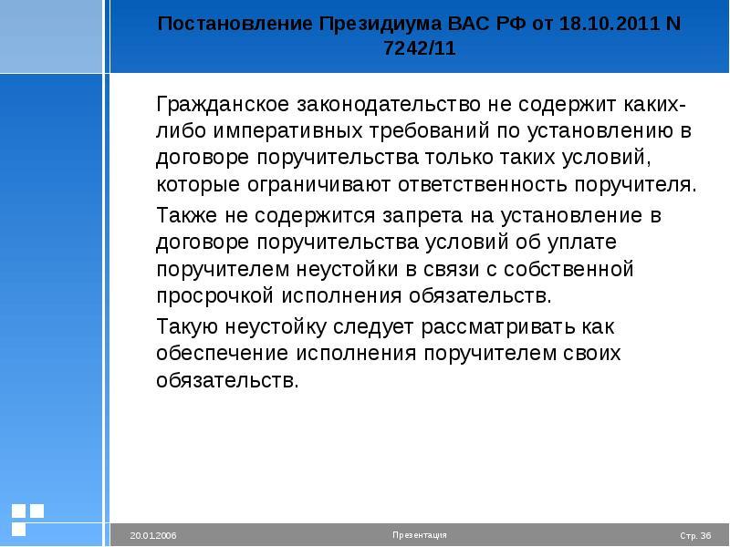 Постановление Президиума ВАС РФ от 18. 10. 2011 N 7242/11 Гражданское законодательство не содержит к
