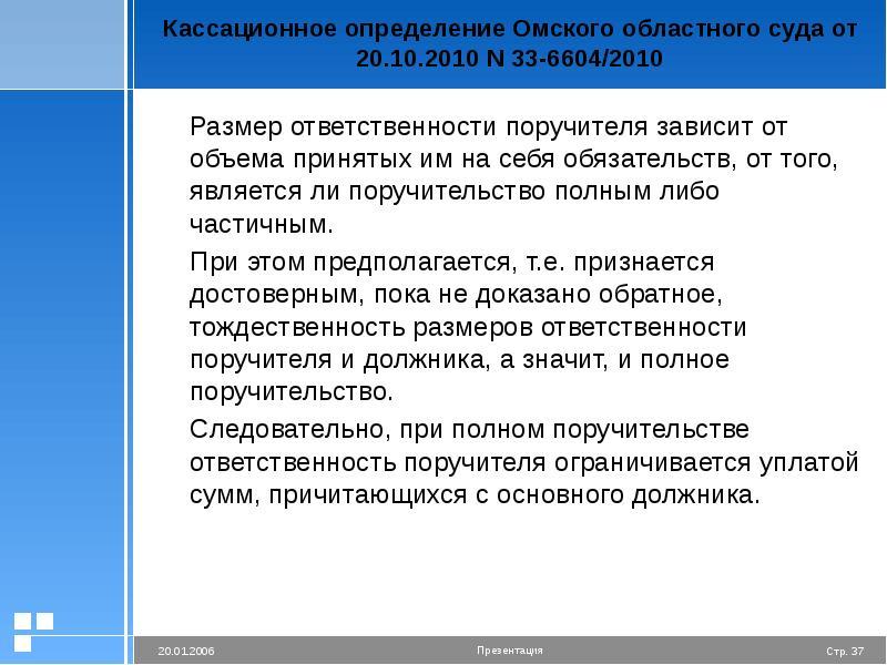 Кассационное определение Омского областного суда от 20. 10. 2010 N 33-6604/2010 Размер ответственнос