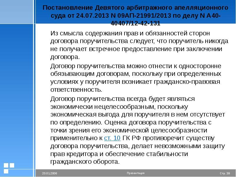 Постановление Девятого арбитражного апелляционного суда от 24. 07. 2013 N 09АП-21991/2013 по делу N