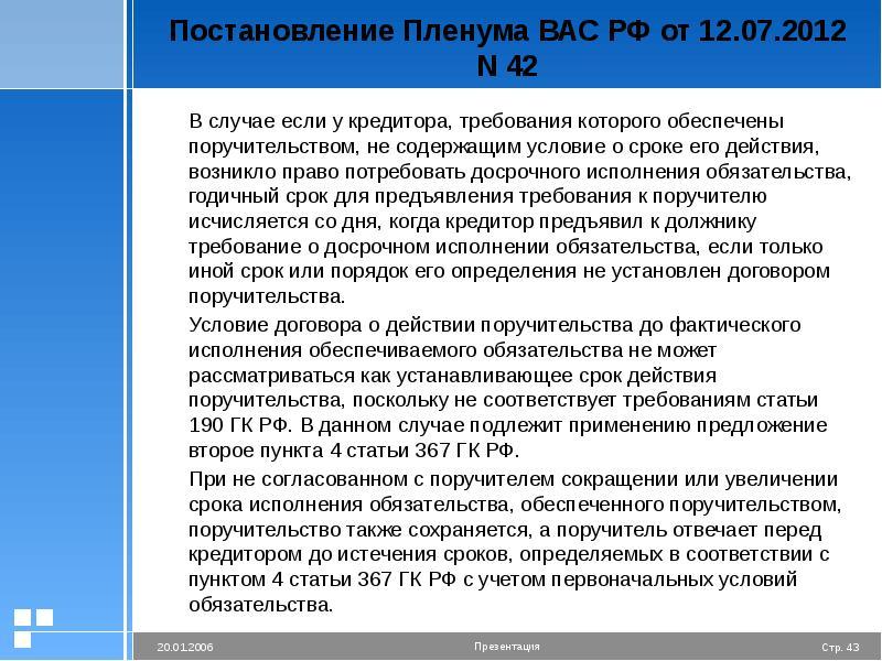 Постановление Пленума ВАС РФ от 12. 07. 2012 N 42 В случае если у кредитора, требования которого обе