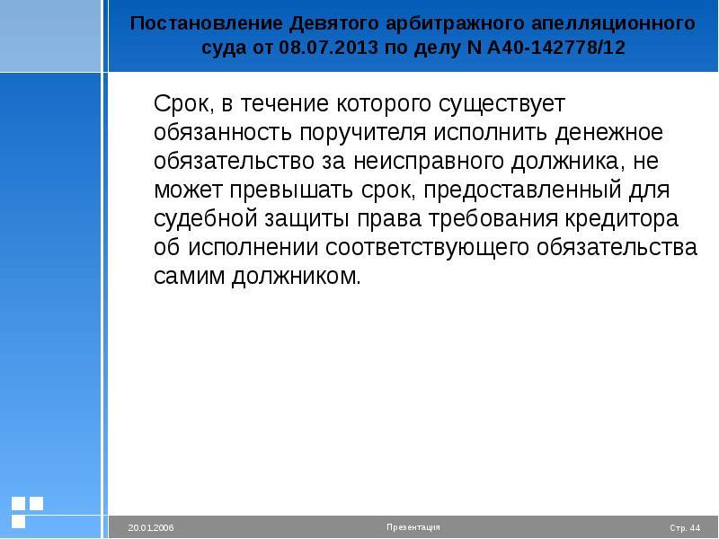 Постановление Девятого арбитражного апелляционного суда от 08. 07. 2013 по делу N А40-142778/12 Срок