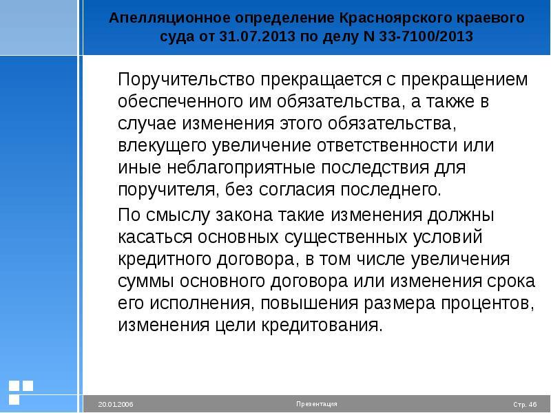 Апелляционное определение Красноярского краевого суда от 31. 07. 2013 по делу N 33-7100/2013 Поручит