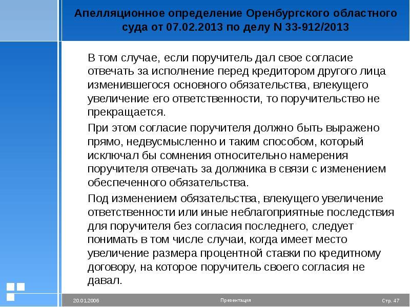 Апелляционное определение Оренбургского областного суда от 07. 02. 2013 по делу N 33-912/2013 В том