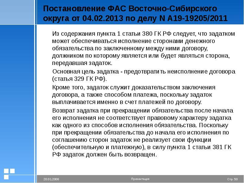 Постановление ФАС Восточно-Сибирского округа от 04. 02. 2013 по делу N А19-19205/2011 Из содержания