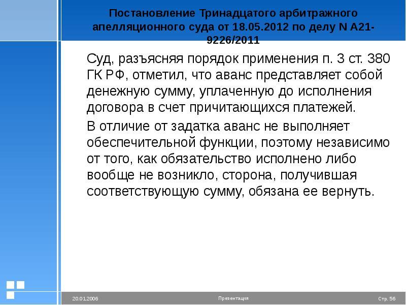 Постановление Тринадцатого арбитражного апелляционного суда от 18. 05. 2012 по делу N А21-9226/2011