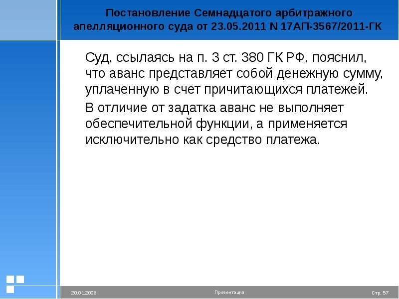 Постановление Семнадцатого арбитражного апелляционного суда от 23. 05. 2011 N 17АП-3567/2011-ГК Суд,