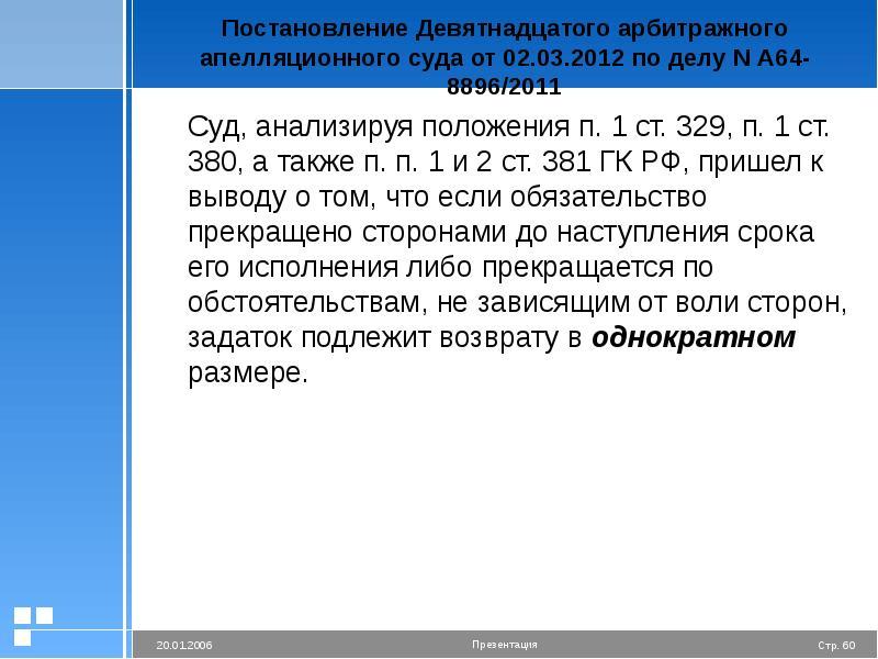 Постановление Девятнадцатого арбитражного апелляционного суда от 02. 03. 2012 по делу N А64-8896/201