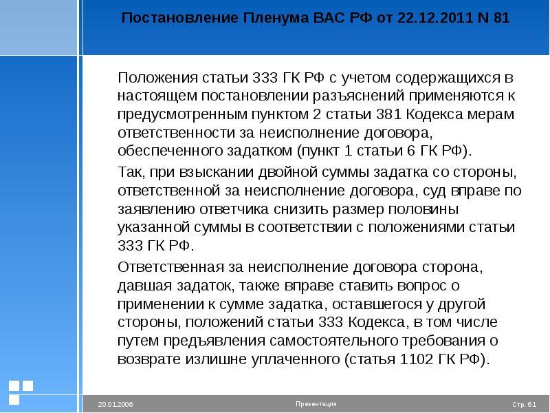 Постановление Пленума ВАС РФ от 22. 12. 2011 N 81 Положения статьи 333 ГК РФ с учетом содержащихся в
