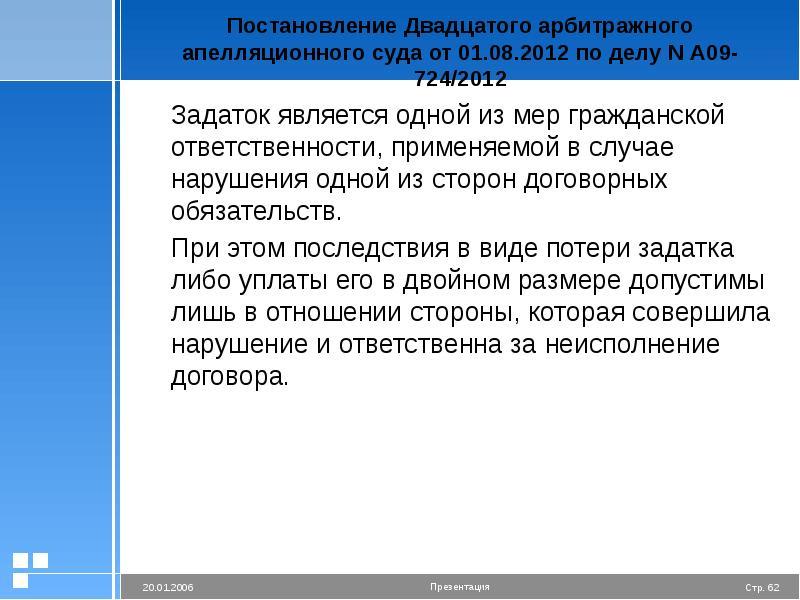 Постановление Двадцатого арбитражного апелляционного суда от 01. 08. 2012 по делу N А09-724/2012 Зад