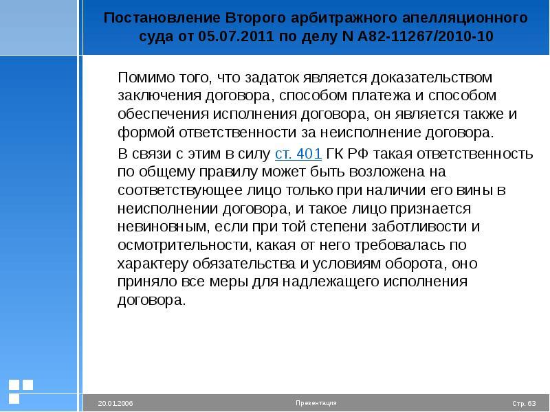 Постановление Второго арбитражного апелляционного суда от 05. 07. 2011 по делу N А82-11267/2010-10 П