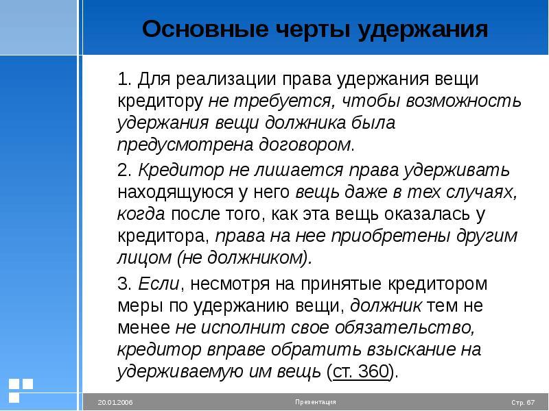 Основные черты удержания 1. Для реализации права удержания вещи кредитору не требуется, чтобы возмож