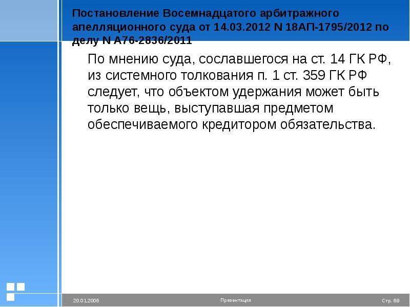 Постановление Восемнадцатого арбитражного апелляционного суда от 14. 03. 2012 N 18АП-1795/2012 по де