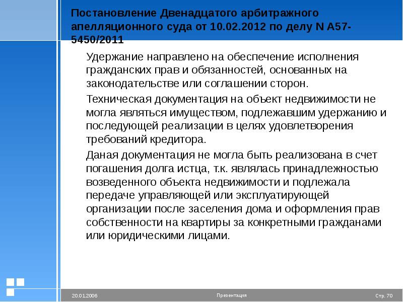 Постановление Двенадцатого арбитражного апелляционного суда от 10. 02. 2012 по делу N А57-5450/2011