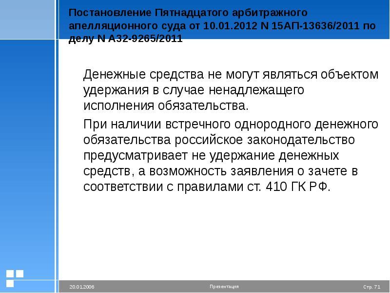Постановление Пятнадцатого арбитражного апелляционного суда от 10. 01. 2012 N 15АП-13636/2011 по дел