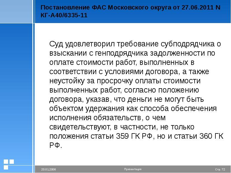 Постановление ФАС Московского округа от 27. 06. 2011 N КГ-А40/6335-11 Суд удовлетворил требование су