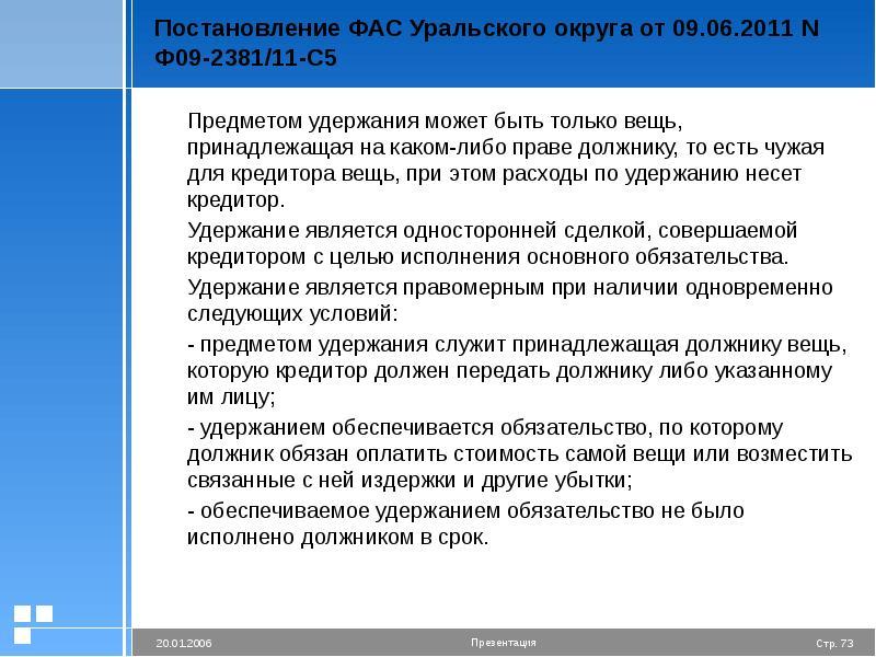Постановление ФАС Уральского округа от 09. 06. 2011 N Ф09-2381/11-С5 Предметом удержания может быть