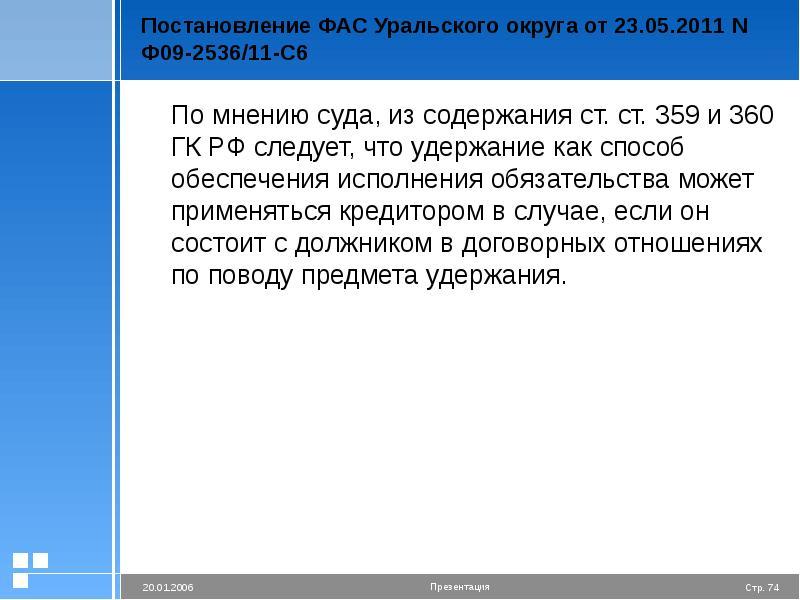 Постановление ФАС Уральского округа от 23. 05. 2011 N Ф09-2536/11-С6 По мнению суда, из содержания с