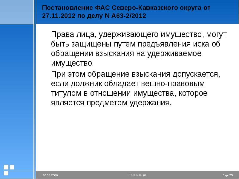 Постановление ФАС Северо-Кавказского округа от 27. 11. 2012 по делу N А63-2/2012 Права лица, удержив
