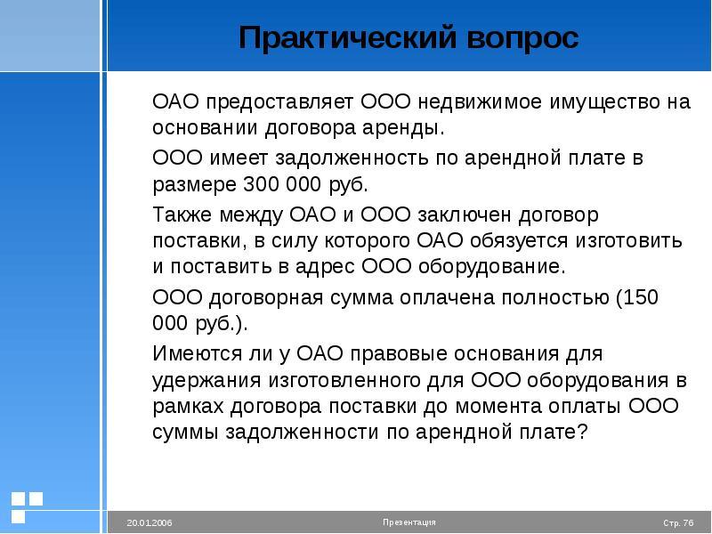 Практический вопрос ОАО предоставляет ООО недвижимое имущество на основании договора аренды. ООО име