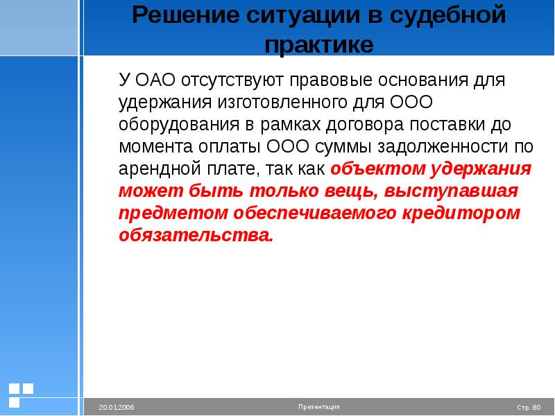 Решение ситуации в судебной практике У ОАО отсутствуют правовые основания для удержания изготовленно