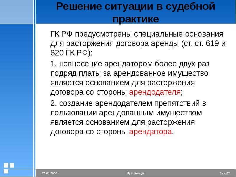 Решение ситуации в судебной практике ГК РФ предусмотрены специальные основания для расторжения догов