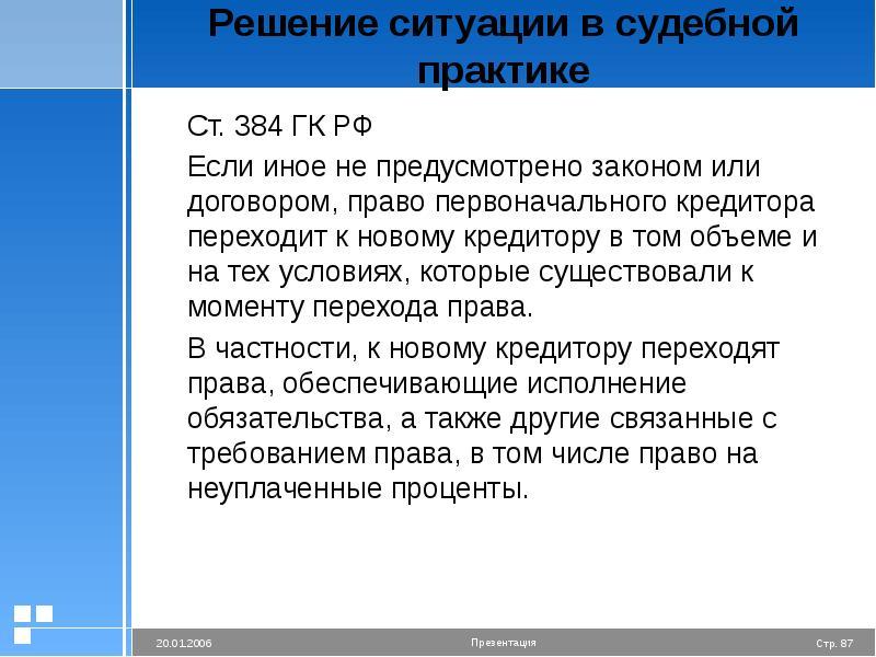 Решение ситуации в судебной практике Ст. 384 ГК РФ Если иное не предусмотрено законом или договором,