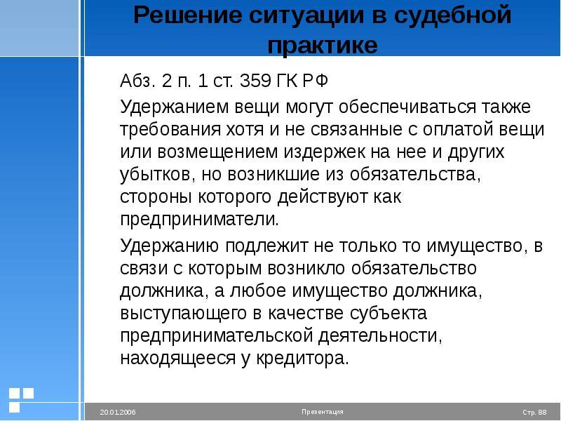 Решение ситуации в судебной практике Абз. 2 п. 1 ст. 359 ГК РФ Удержанием вещи могут обеспечиваться