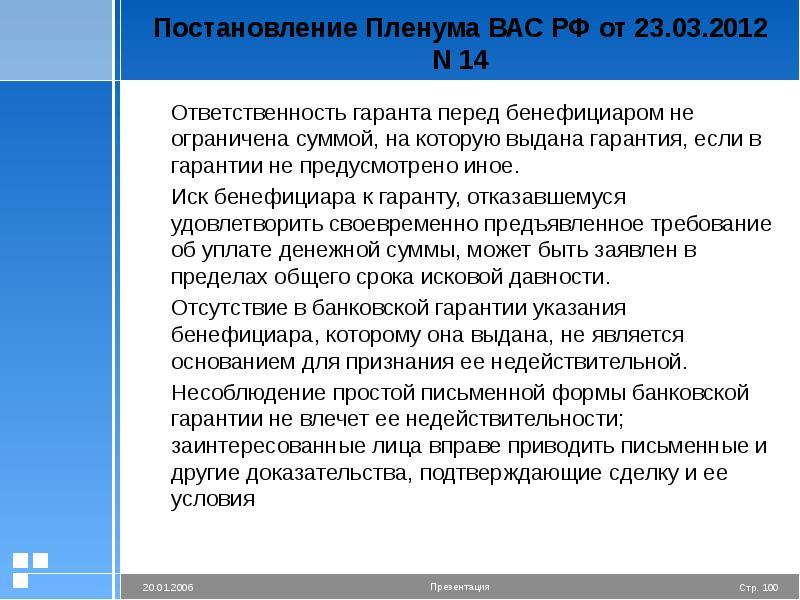 Постановление Пленума ВАС РФ от 23. 03. 2012 N 14 Ответственность гаранта перед бенефициаром не огра