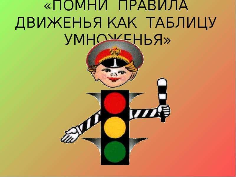 Презентация Правила дорожного движения детям: «Помни правила движенья как таблицу умноженья»