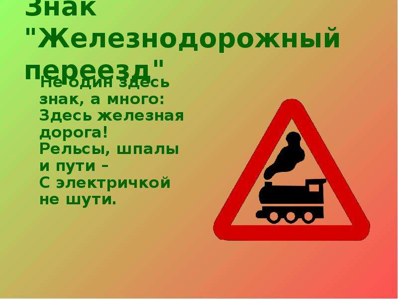 """Знак """"Железнодорожный переезд"""" Не один здесь знак, а много: Здесь железная дорога! Рельсы,"""