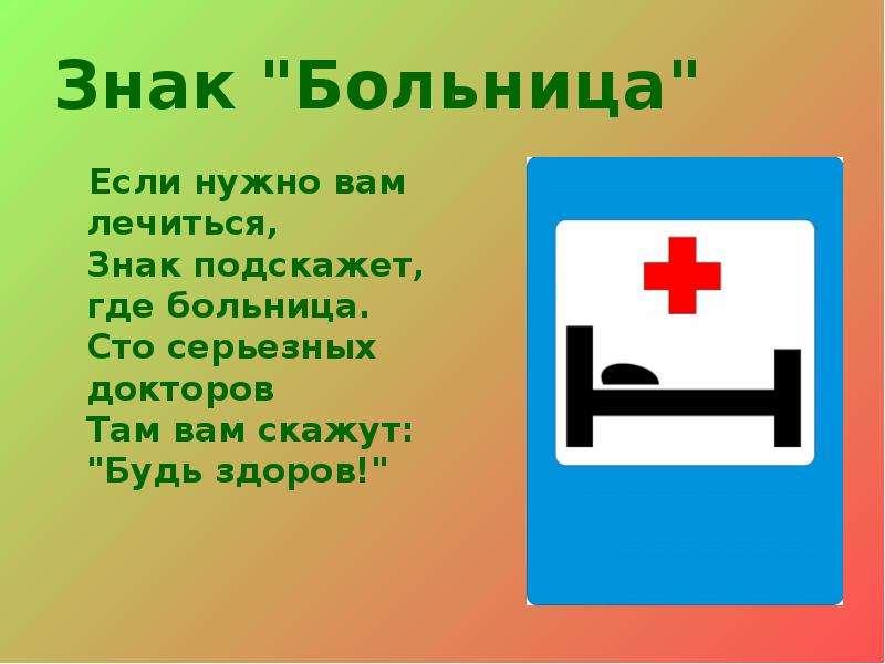 """Знак """"Больница"""" Если нужно вам лечиться, Знак подскажет, где больница. Сто серьезных докто"""