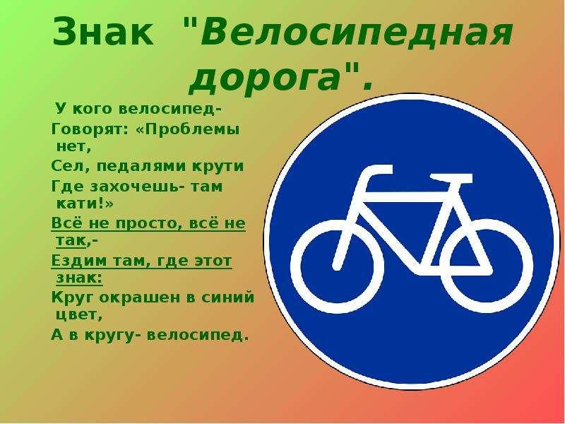 """Знак """"Велосипедная дорога"""". У кого велосипед- Говорят: «Проблемы нет, Сел, педалями крути"""