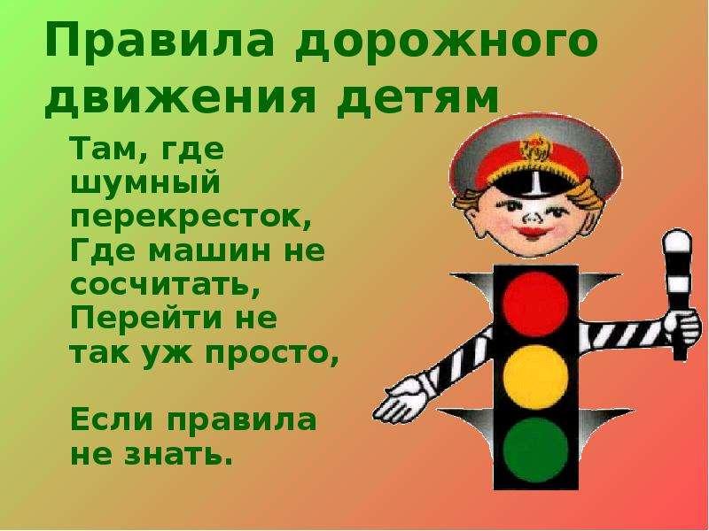 Правила дорожного движения детям Там, где шумный перекресток, Где машин не сосчитать, Перейти не так