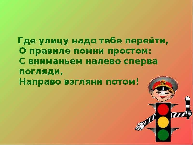 Где улицу надо тебе перейти, О правиле помни простом: С вниманьем налево сперва погляди, Направо взг