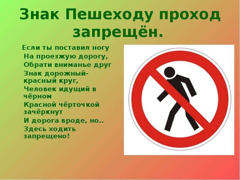 Знак Пешеходу проход запрещён. Если ты поставил ногу На проезжую дорогу, Обрати вниманье друг Знак д