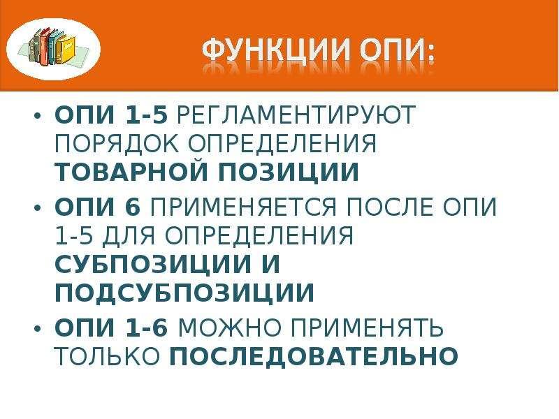 ОПИ 1-5 РЕГЛАМЕНТИРУЮТ ПОРЯДОК ОПРЕДЕЛЕНИЯ ТОВАРНОЙ ПОЗИЦИИ ОПИ 1-5 РЕГЛАМЕНТИРУЮТ ПОРЯДОК ОПРЕДЕЛЕН